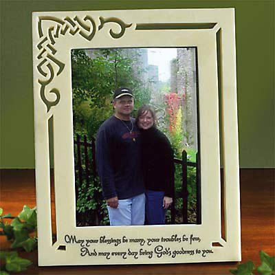 Celtic Knotwork Photo Frame